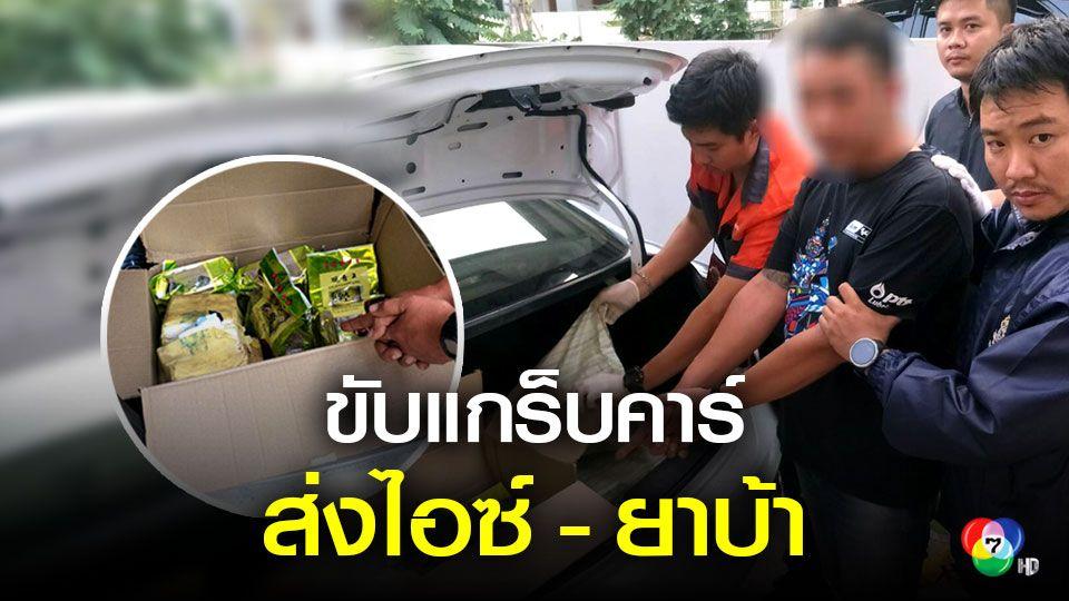รวบ 2 หนุ่มขับแกร็บคาร์บังหน้า ส่งยาเสพติด สาวไซด์ไลน์ - เด็กเอ็นฯ