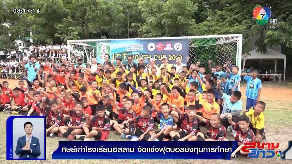 ภาพเป็นข่าว : ศิษย์เก่า รร.อิสลามฯ จัดแข่งฟุตบอลชิงทุนการศึกษา