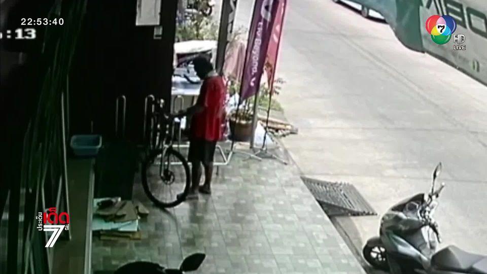 โจรย่องขโมยรถจักรยานเสือภูเขา หลบหนี