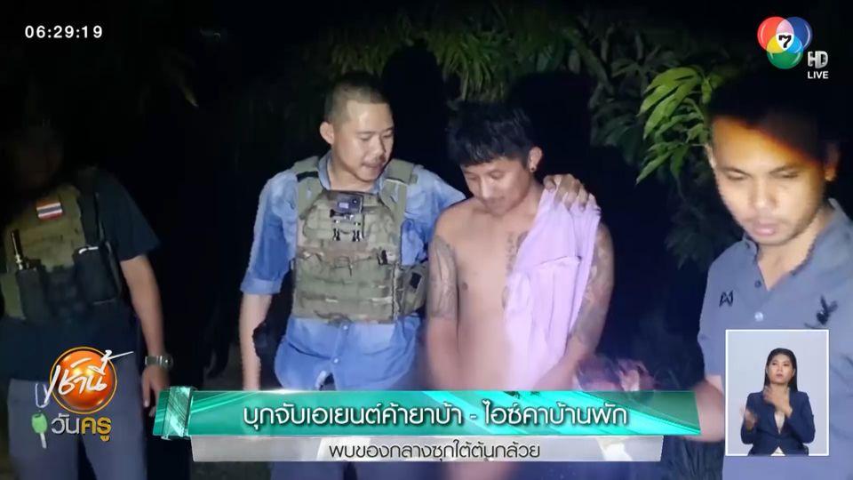 บุกจับเอเยนต์ค้ายาบ้า-ไอซ์คาบ้านพัก พบของกลางซุกใต้ต้นกล้วย