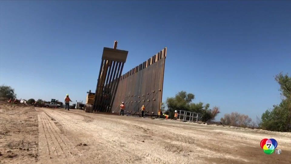 สหรัฐฯ สร้างกำแพงกั้นชายแดนเม็กซิโก สูง 9 เมตร