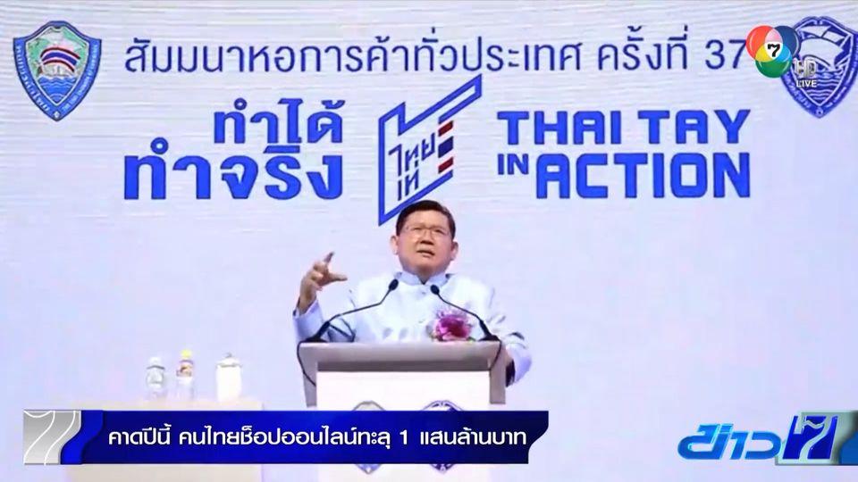 อวสานตลาดนัด คนไทยซื้อของออนไลน์ปีนี้  1 แสนล้านบาท
