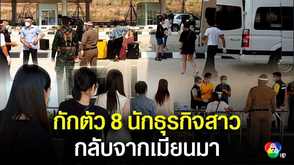 เปิดด่านผ่านแดนถาวรแม่สอดรับคนไทยกลับจากเมียนมา ชุดแรกเป็นนักธุรกิจสาวไทย 8 คน
