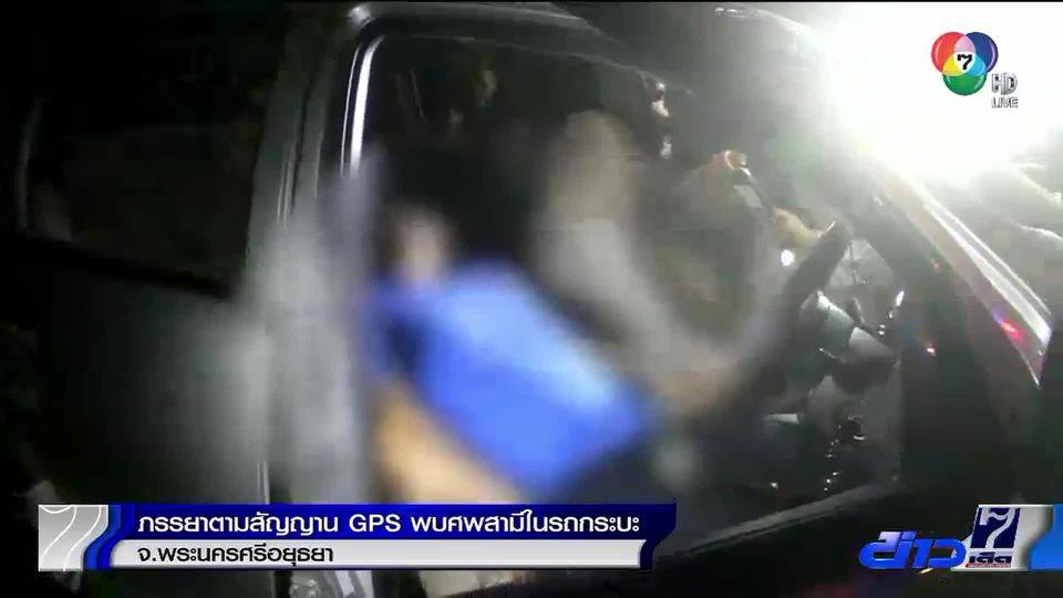 ภรรยาตามสัญญาณ GPS พบศพสามีในรถกระบะ