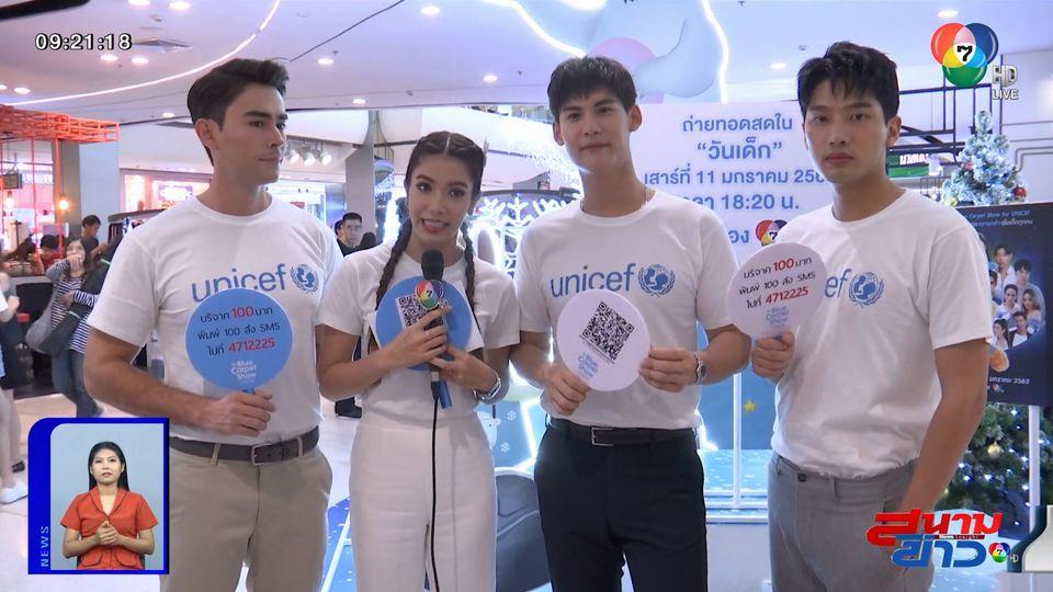 หลุยส์-แชป-บอส-เกรซ ร่วมเดินประชาสัมพันธ์รายการ The Blue Carpet Show for UNICEF ครั้งที่ 2 : สนามข่าวบันเทิง