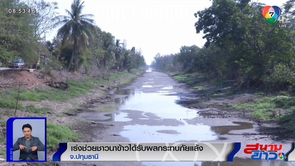 รมต.ช่วยมหาดไทย สั่งเร่งหาแหล่งน้ำสำรองช่วยนาข้าวจากปัญหาภัยแล้ง