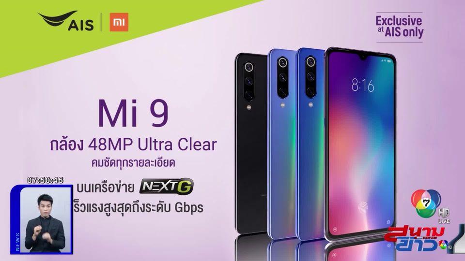 ห้ามพลาด! AIS แจกโทรศัพท์ Xiaomi Mi 9 เพื่อแฟนรายการ สนามข่าว 7 สี