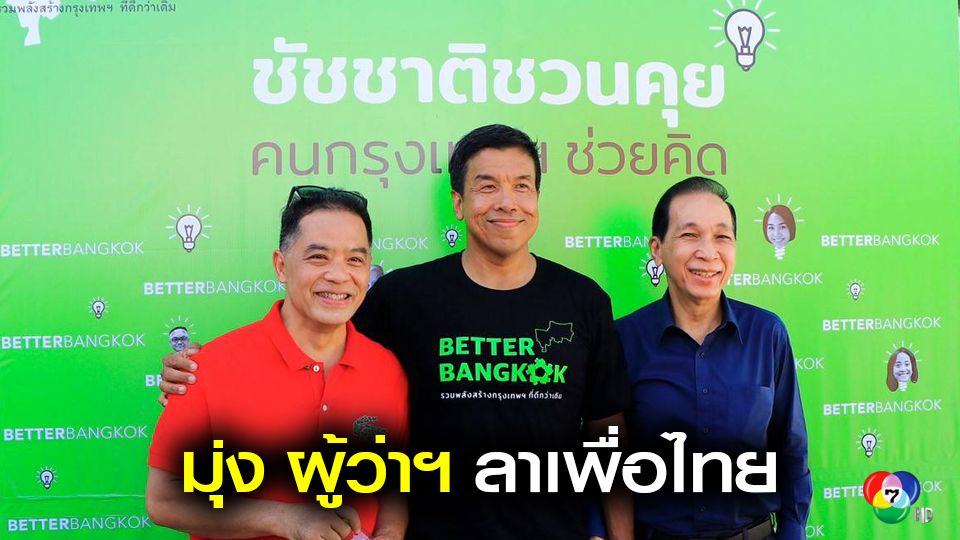 ชัชชาติ ลาออกเพื่อไทยเดินหน้าลุ้นเป็นผู้ว่าฯ กทม.เต็มตัว