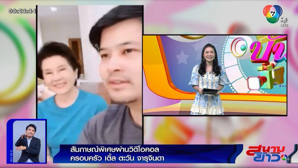 ครอบครัว เติ้ล ตะวัน ส่งความห่วงใยชวนคนไทยสู้ไวรัสโควิด-19 ไปด้วยกัน : สนามข่าวบันเทิง