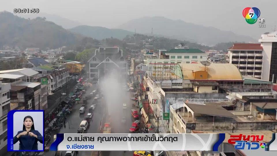 อ.แม่สาย คุณภาพอากาศเข้าขั้นวิกฤต ค่าฝุ่นพิษพุ่งสูงสุดในไทย-ทุบสถิติใหม่ของปี