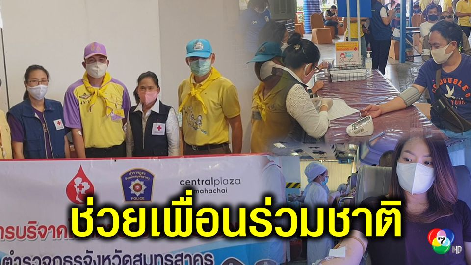 ตำรวจสมุทรสาคร-ประชาชน แห่บริจาคเลือดช่วยเพื่อนร่วมชาติ