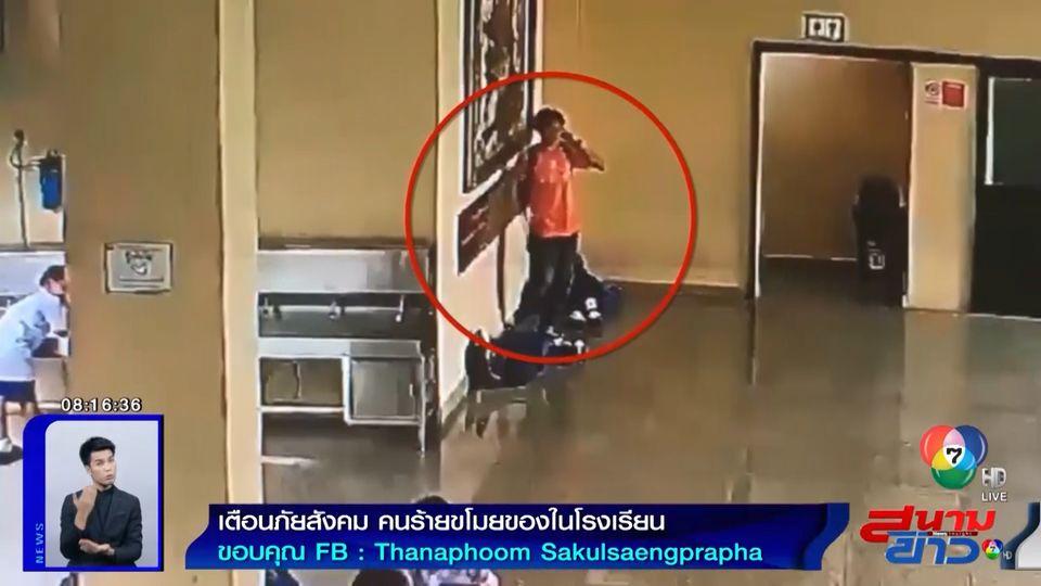 ภาพเป็นข่าว : เตือนภัยสังคม! คนร้ายแฝงตัวขโมยของในโรงเรียน