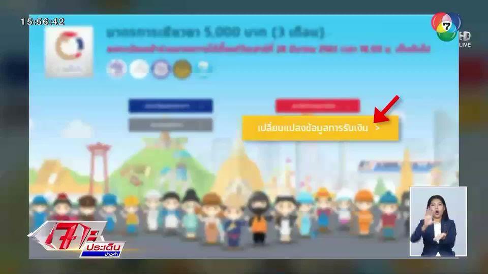 www.เราไม่ทิ้งกัน.com เปิดให้เปลี่ยนแปลงข้อมูล รับเงินเยียวยา 5,000 บาท จากรัฐบาล