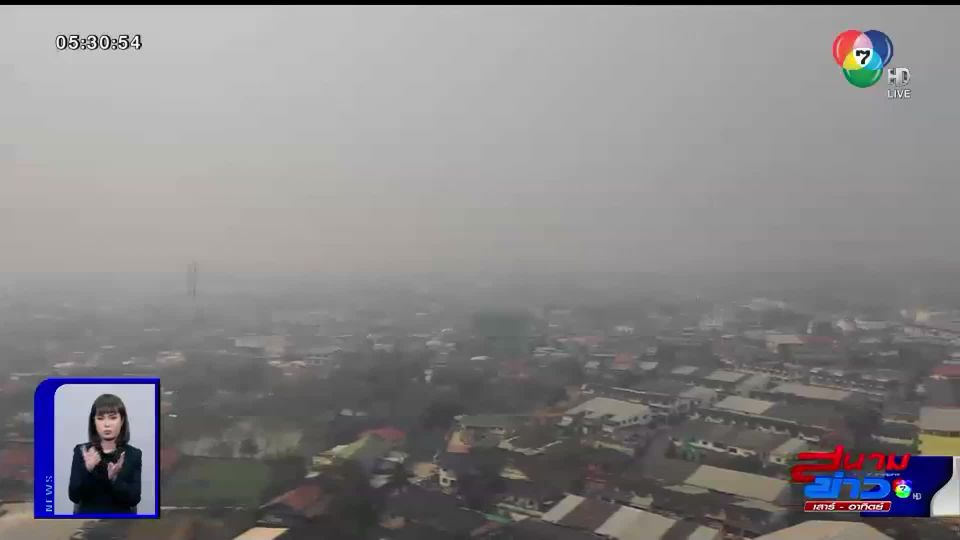 หมอกควันภาคเหนือวิกฤตหนัก ฝุ่น PM 2.5 เกินมาตรฐาน แพทย์เตือนกระทบสุขภาพ
