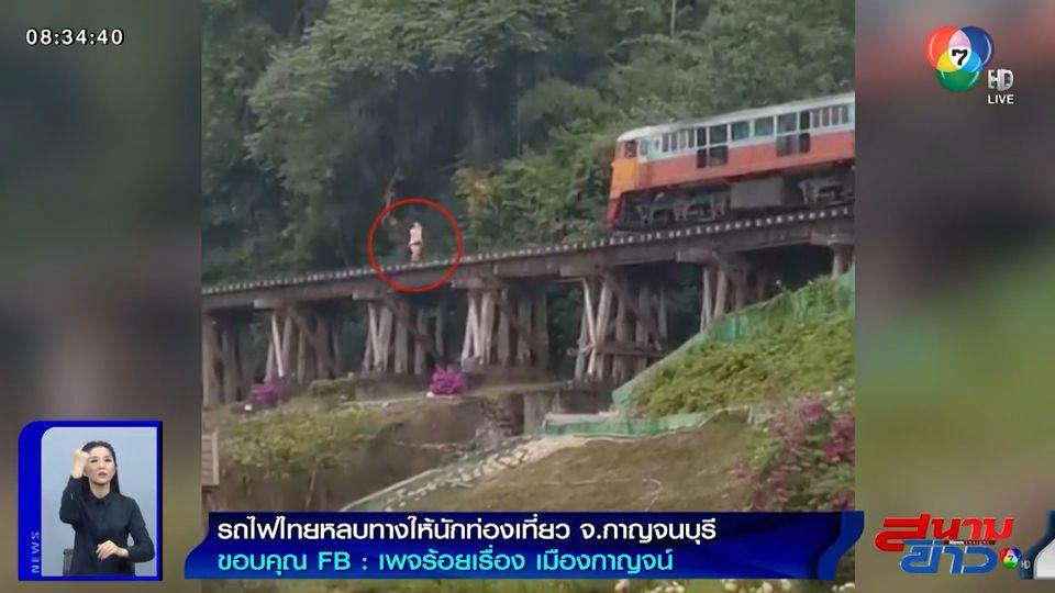 ภาพเป็นข่าว : ชื่นชม! รถไฟไทยหลบทางให้ นทท.ชาวต่างชาติ จ.กาญจนบุรี