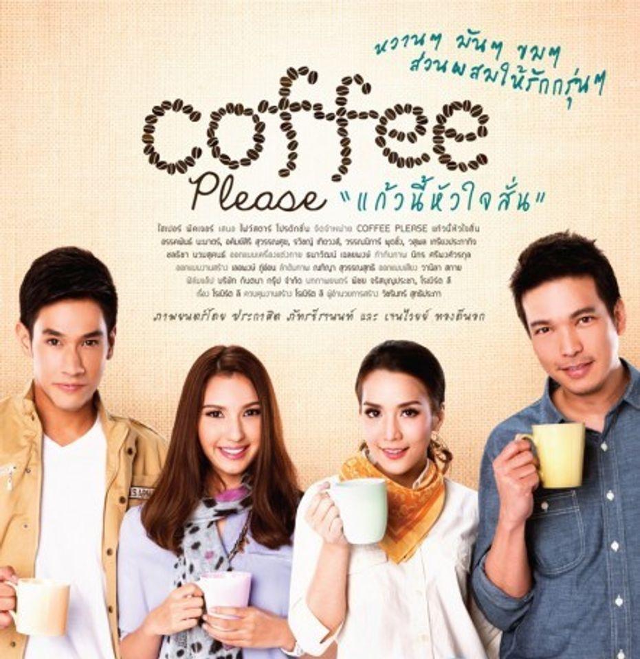 """ภ.ไทย """"Coffee Please ''แก้วนี้หัวใจสั่น"""""""