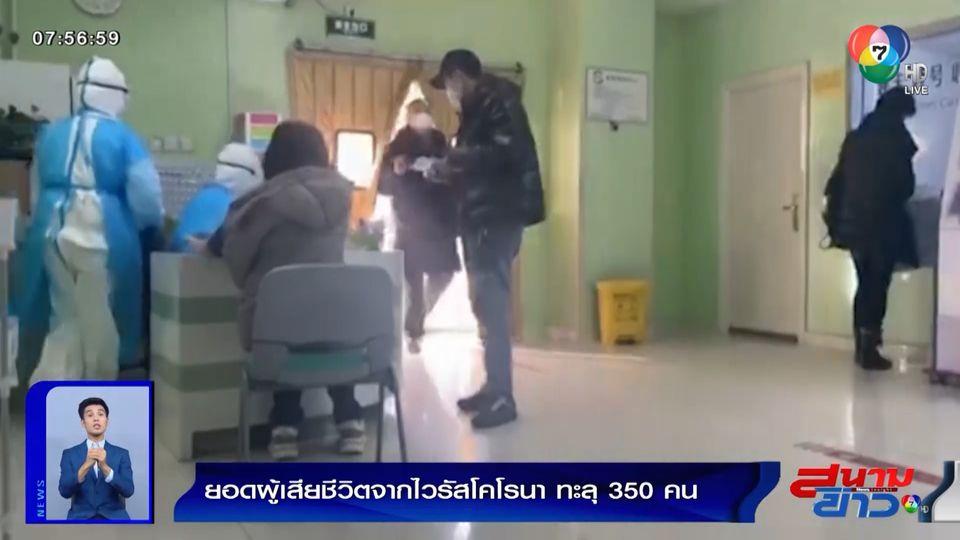 ยอดผู้เสียชีวิตไวรัสโคโรนา ทะลุ 350 คน