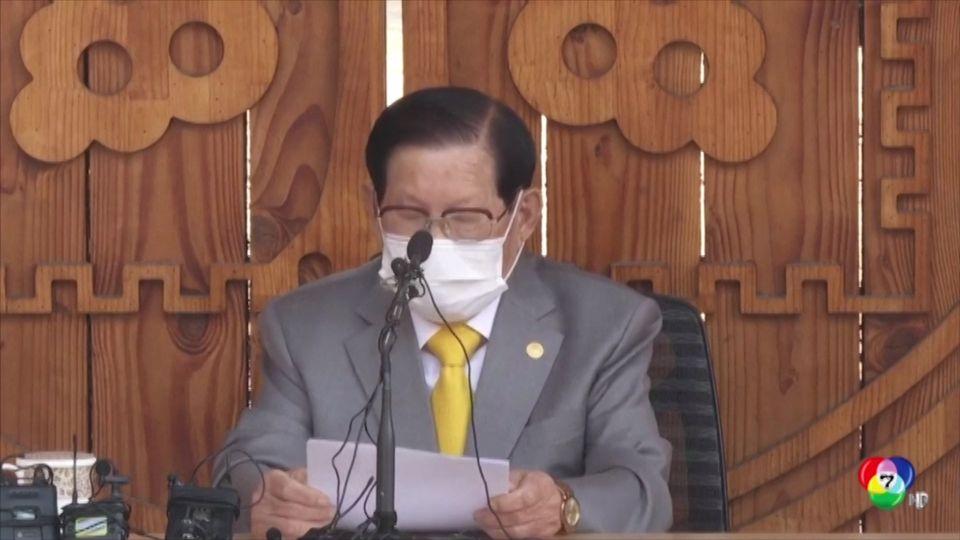 เกาหลีใต้จ่อตั้งข้อหาฆาตกรรมกับผู้นำลัทธิ ชินชอนจี ต้นเหตุโควิด-19 ระบาด