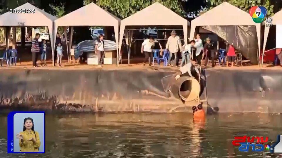 ภาพเป็นข่าว : ชื่นชม! ครูเก่ง ฮีโรตัวจริง ช่วยเด็กพลัดตกบ่อบำบัดน้ำเสีย