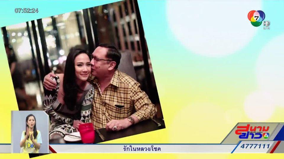 รวมภาพบรรยากาศความสุขในวันพ่อของเหล่าคนบันเทิงสุดน่ารัก : สนามข่าวบันเทิง