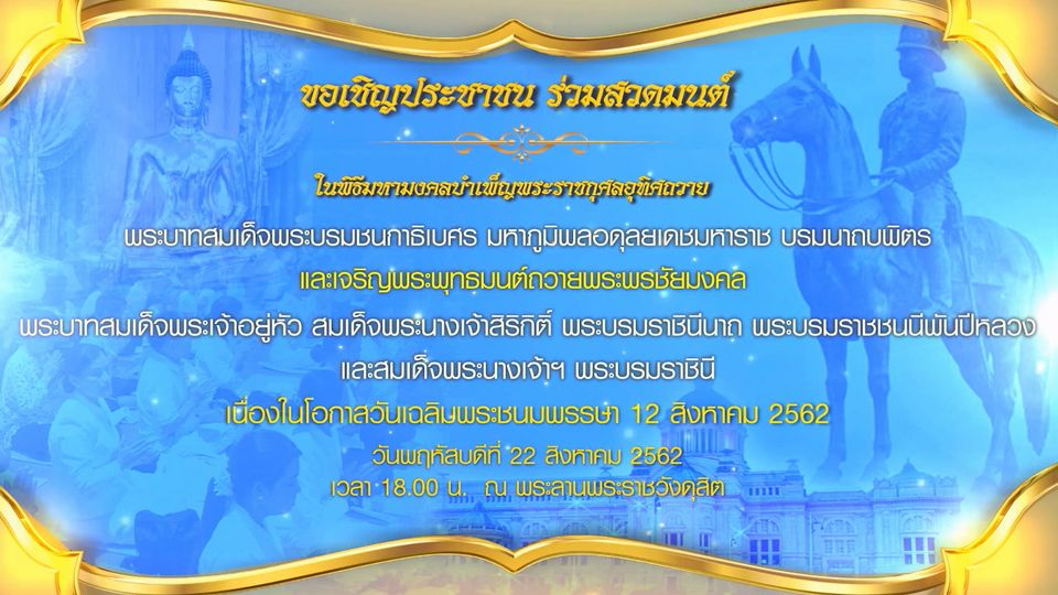 ขอเชิญชวนประชาชน ร่วมสวดมนต์ในพิธีมหามงคลบำเพ็ญพระราชกุศล และเจริญพระพุทธมนต์ถวายพระพรชัยมงคล ณ พระลานพระราชวังดุสิต