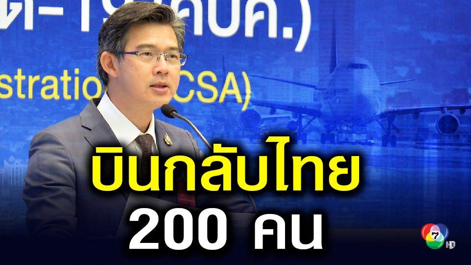 ศบค.เผยวันนี้มีคนไทยเดินทางกลับประเทศอีก 200 คน