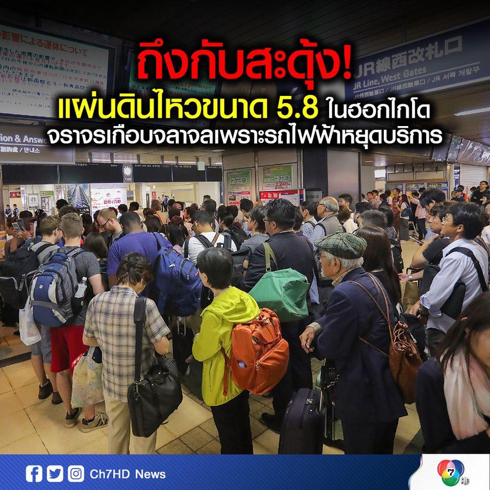 เกิดเหตุแผ่นดินไหวขนาด 5.8 ในฮอกไกโด-รถใต้ดินหยุดบริการหวั่นเกิดดินถล่ม
