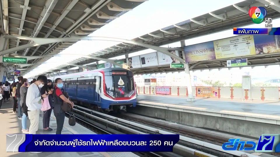 สั่งจำกัดจำนวนผู้ใช้รถไฟฟ้า เหลือขบวนละ 250 คน