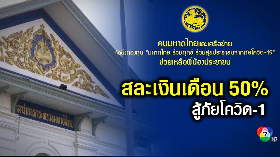 ขรก.ระดับสูงกระทรวงมหาดไทย พร้อมใจสละเงินเดือน 50% สู้ภัยโควิด-19