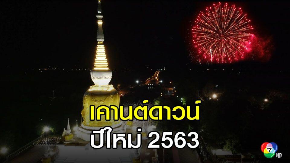 บรรยากาศเคานต์ดาวน์ทั่วไทย ต้อนรับปีใหม่ 2563