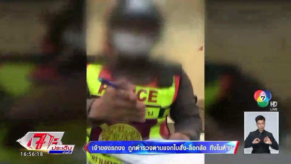 โต้คารมเดือด! คลิปเจ้าของรถงง ถูกตำรวจตามแจกใบสั่ง-ล็อกล้อถึงในห้างฯ