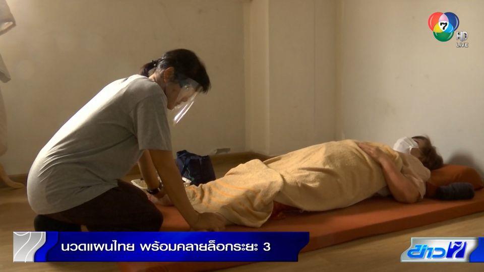 นวดแผนไทย พร้อมคลายล็อกระยะ 3 เตรียมมาตรการป้องกันเข้ม