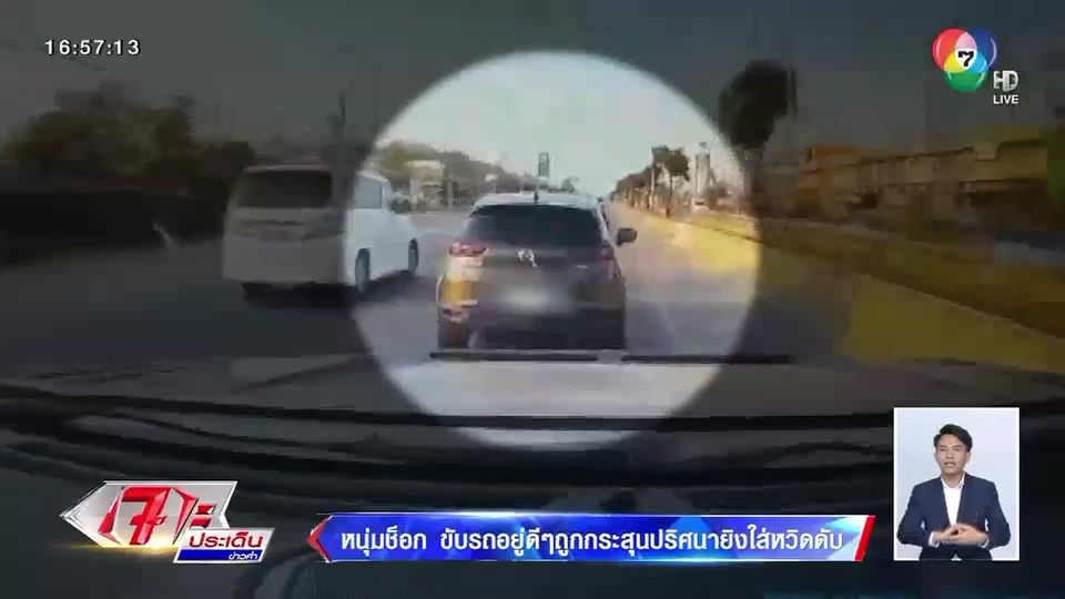 หนุ่มช็อก! ขับรถอยู่ดีๆ ถูกกระสุนปริศนายิงใส่ทะลุกระจกเจาะหัวไหล่ หวิดเสียชีวิต