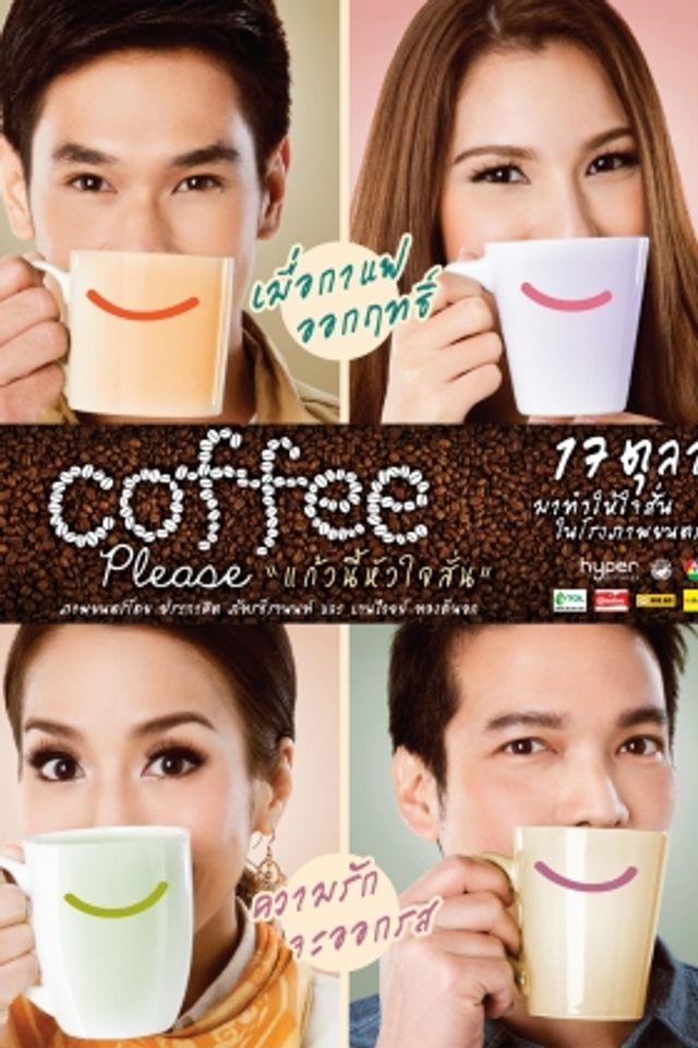 """ภ.ไทย """"Coffee Please """"แก้วนี้หัวใจสั่น"""""""