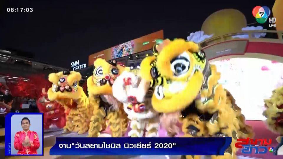 เชิญร่วมฉลองตรุษจีนในงาน วันสยาม ไชนีส นิวเยียร์ 2020 : เดอะ ไลท์ ออฟ พรอสเพอริตี้