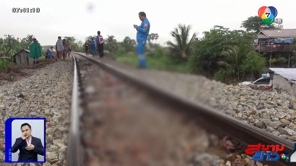 สยอง! หญิงนิรนามนอนให้รถไฟทับ ร่างแหลกกระจาย จ.สงขลา