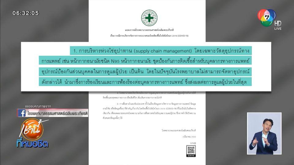 รพ.ธรรมศาสตร์ฯ แถลงขาดอุปกรณ์การแพทย์ป้องกันโควิด-19