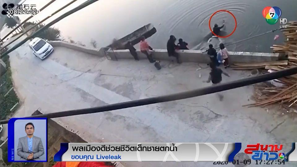 ภาพเป็นข่าว : อันตราย! เด็กชายเสียหลักพลัดตกน้ำ เคราะห์ดีพลเมืองดีช่วยทัน
