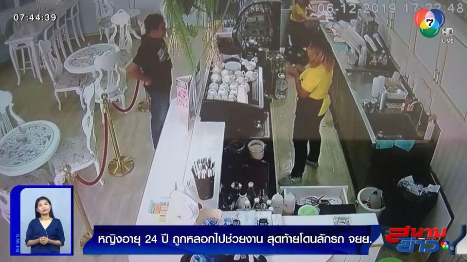 พนักงานร้านกาแฟ ถูกลูกค้าหลอกไปช่วยงาน สุดท้ายโดนลักรถ จยย.