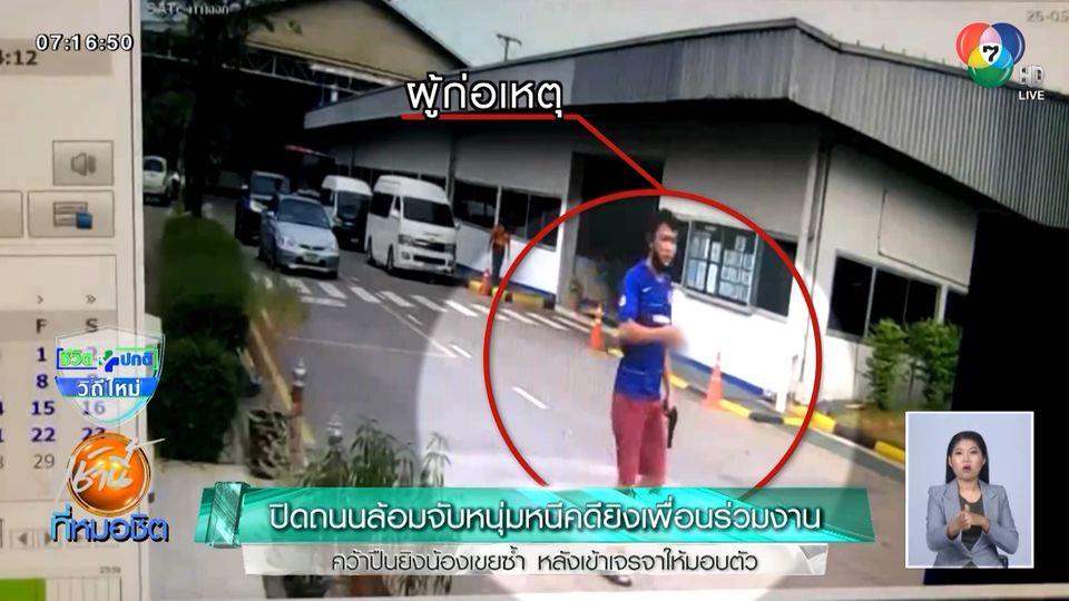 ปิดถนนล้อมจับหนุ่มหนีคดียิงเพื่อนร่วมงาน คว้าปืนยิงน้องเขยซ้ำ หลังเข้าเจรจาให้มอบตัว