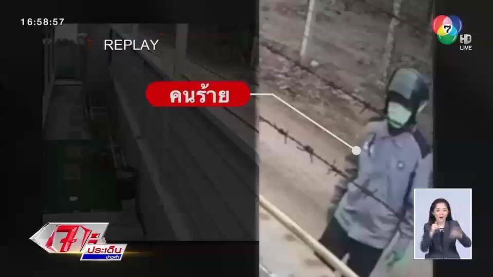 คนร้ายปีนบ้านแพทย์เข้าเวรเฝ้าระวังโควิด-19  เคราะห์ดีเพื่อนบ้านมาพบ รีบเผ่นหนี