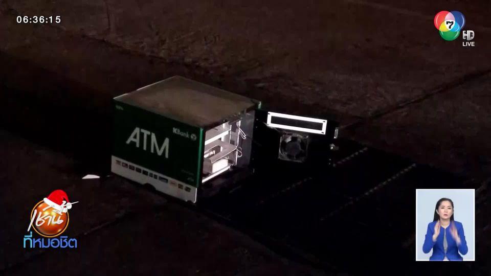 ตำรวจเร่งล่า โจรบุกขโมยยกตู้เอทีเอ็ม ที่เพิ่งเติมเงินเพื่อรองรับช่วงปีใหม่