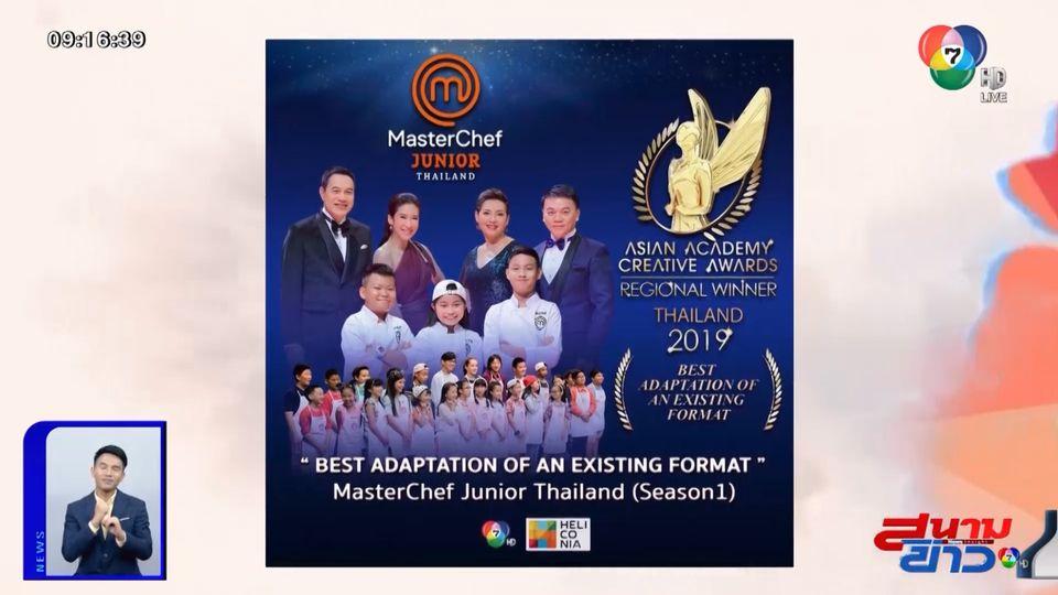มาสเตอร์เชฟ จูเนียร์ฯ ซีซัน 1 คว้ารางวัลชนะเลิศจากเวที Asian Academy Creative Awards 2019 : สนามข่าวบันเทิง