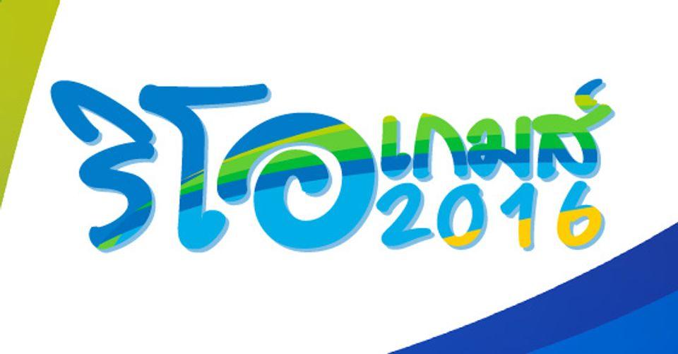 เกาะติดข่าว ริโอเกมส์ 2016
