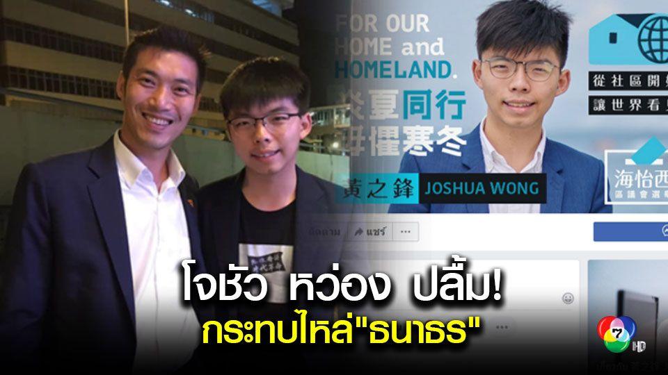 โจชัว หว่อง ชี้ ธนาธร เพื่อนร่วมอุดมการณ์ต้านเผด็จการ
