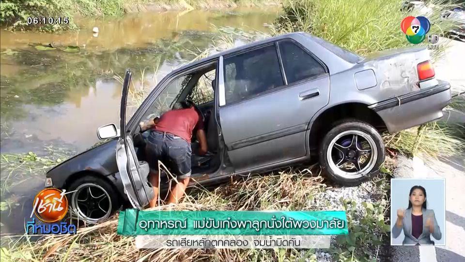 อุทาหรณ์ แม่ขับเก๋งพาลูกนั่งใต้พวงมาลัย รถเสียหลักตกคลอง จมน้ำมิดคัน