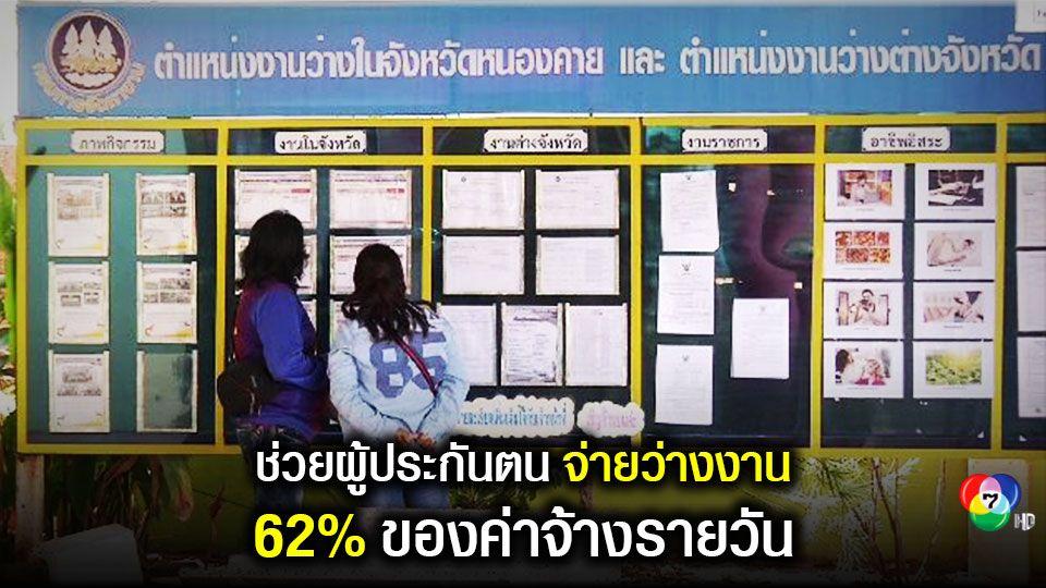 ครม.มีมติให้ผู้ประกันตนมาตรา 33 ได้เงินชดเชยว่างงาน 62% ของค่าจ้างรายวัน