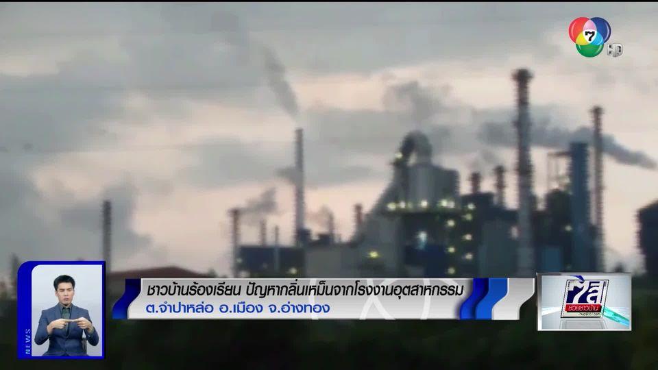 ชาวบ้านร้องเรียนปัญหากลิ่นเหม็นจากโรงงานอุตสาหกรรม จ.อ่างทอง