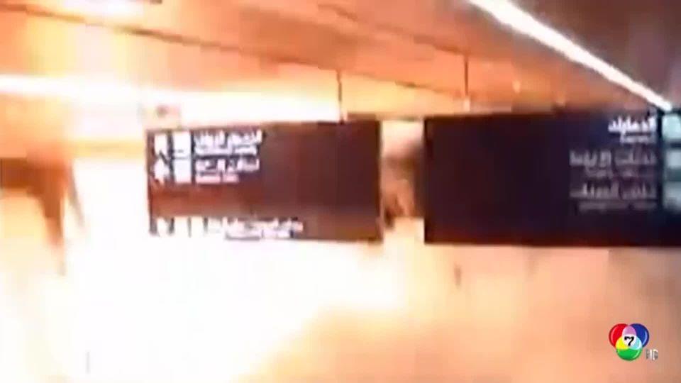 เผยภาพวงจรปิด กลุ่มกบฏฮูถิยิงขีปนาวุธโจมตีสนามบินซาอุดีอาระเบีย