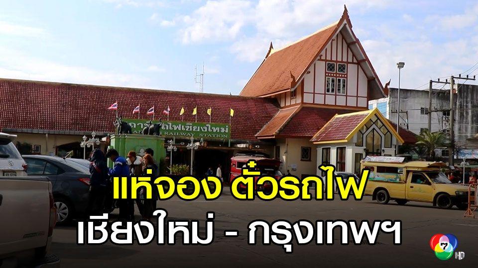 สถานีรถไฟเชียงใหม่คึกคัก ตั๋วไป - กลับกรุงเทพฯ เต็มหมดจนถึงวันที่ 5